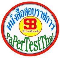 papertestthai